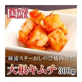 韓流スターおしのび焼肉店の【最強キムチ】大根キムチ