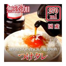 【無添加】焼肉屋さんの自家製万能調味料【つけタレ】270ml [冷蔵限定]