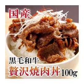 """【直火網焼き】""""贅沢焼肉丼"""" 黒毛和牛"""