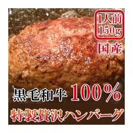 【黒毛和牛100%】焼肉屋さんの特製【贅沢ハンバーグ】