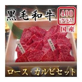 【黒毛和牛】 ロース・カルビセット