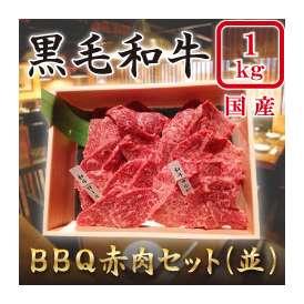 BBQ 赤肉セット(並)  1Kg
