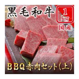 BBQ 赤肉セット(上)  1Kg