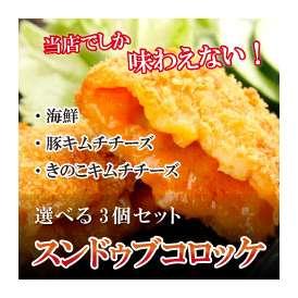当店でしか味わえない!!≪超プレミア≫ 【スンドゥブコロッケ】ドゥブコロ!!<海鮮><豚キムチチーズ><きのこキムチチーズ> 選べる3個セット