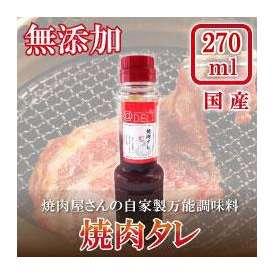 【無添加】焼肉屋さんの自家製万能調味料【焼肉タレ】270ml [冷蔵限定]