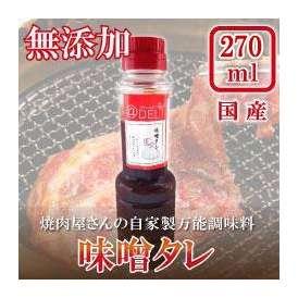 【無添加】焼肉屋さんの自家製万能調味料【みそタレ】270ml [冷蔵限定]