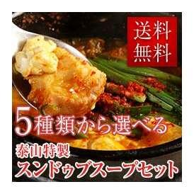 送料無料!!【5種類から選べる】泰山特製スンドゥブスープセット!