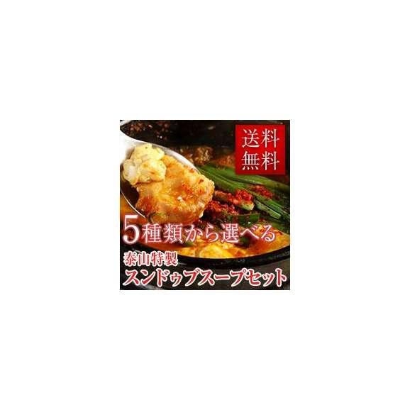送料無料!!【5種類から選べる】泰山特製スンドゥブスープセット!01