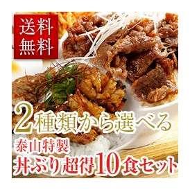 送料無料!!【2種類から選べる】泰山特製丼ぶり超得10食セット!