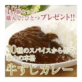 30種のスパイスから作る泰山の本格【牛すじカレー】10個セット 送料無料!!