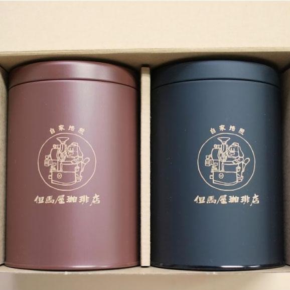 但馬屋珈琲店 コーヒー缶ギフトセット【2缶入】01
