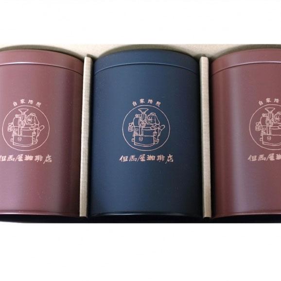 但馬屋珈琲店 コーヒー缶ギフトセット【3缶入】01