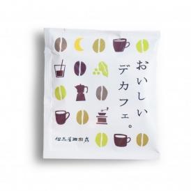 【店頭受取専用】但馬屋珈琲店 おいしいデカフェ・ドリップバッグコーヒー【5個入BOX】