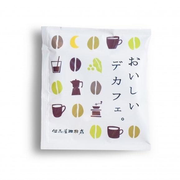 【店頭受取専用】但馬屋珈琲店 おいしいデカフェ・ドリップバッグコーヒー【5個入BOX】01
