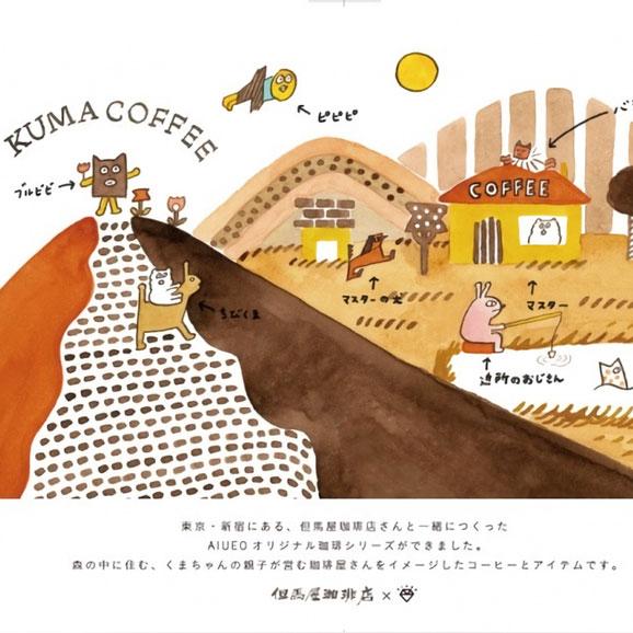 【店頭受取専用】但馬屋珈琲店 KUMA COFFEE DRIP BAG SET〈4packs〉デカフェ(カフェインレス)02