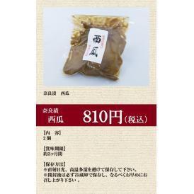 【高野のおつけもの】奈良漬 西瓜