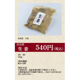 【高野のおつけもの】奈良漬 生姜