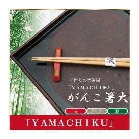 【メール便で送料無料!】がんこ箸大24cmクリア・赤・緑