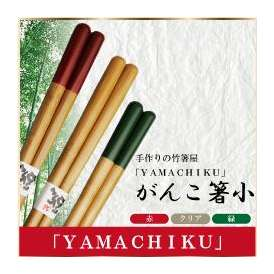 がんこ箸 小 21cmクリア・赤・緑