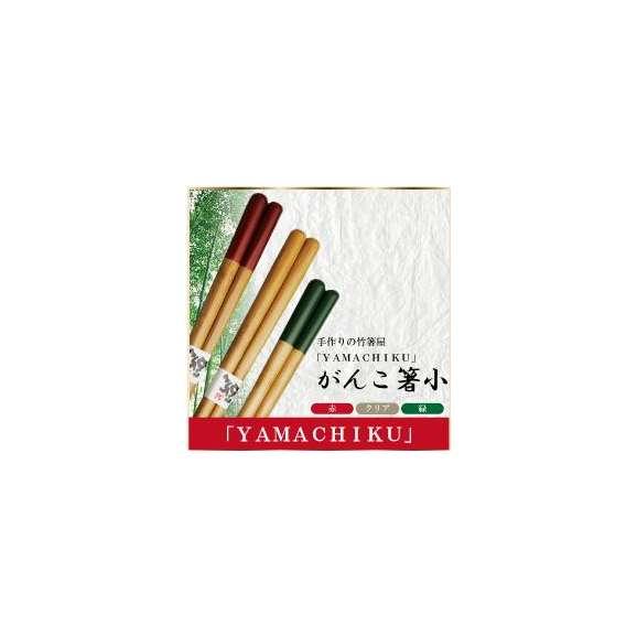 【メール便で送料無料!】がんこ箸 小 21cmクリア・赤・緑01