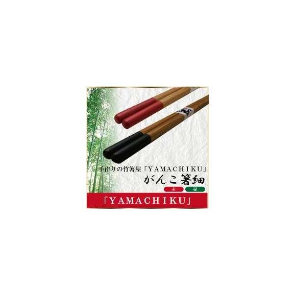 がんこ箸 細 23cm・21cm赤・緑01