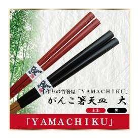 【メール便で送料無料!】がんこ箸天皿 大24cm 本朱・黒