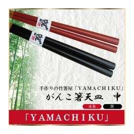 がんこ箸天皿 中23cm 本朱・黒