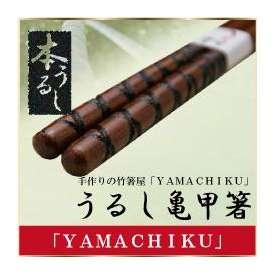 うるし竹箸亀甲柄23cm