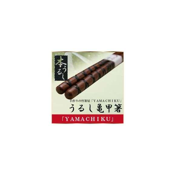 うるし竹箸亀甲柄23cm01