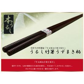 うるし竹箸うずまき柄23cm