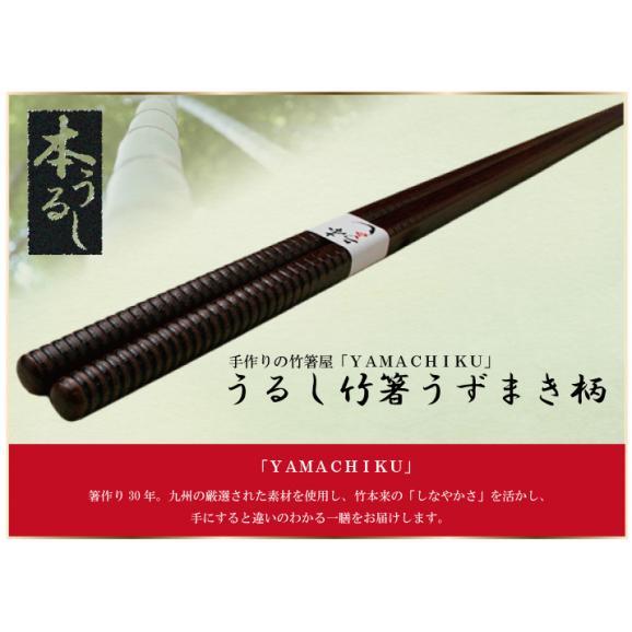うるし竹箸うずまき柄23cm01