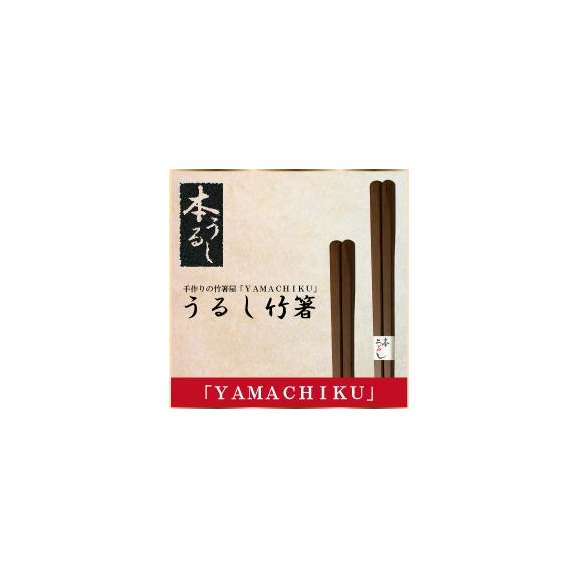 【メール便で送料無料!】うるし竹箸23.5cm01