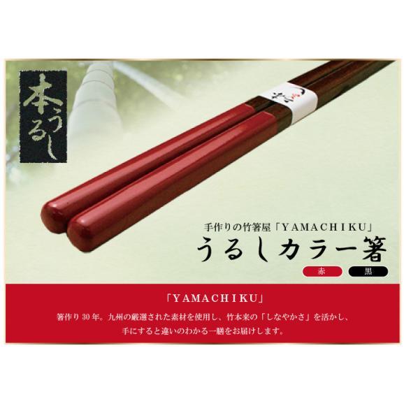 【メール便で送料無料!】うるしカラー竹箸23.5cm赤・黒01