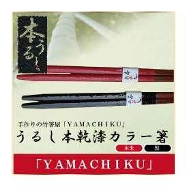 【メール便で送料無料!】うるし本乾漆カラー箸23cm赤・黒