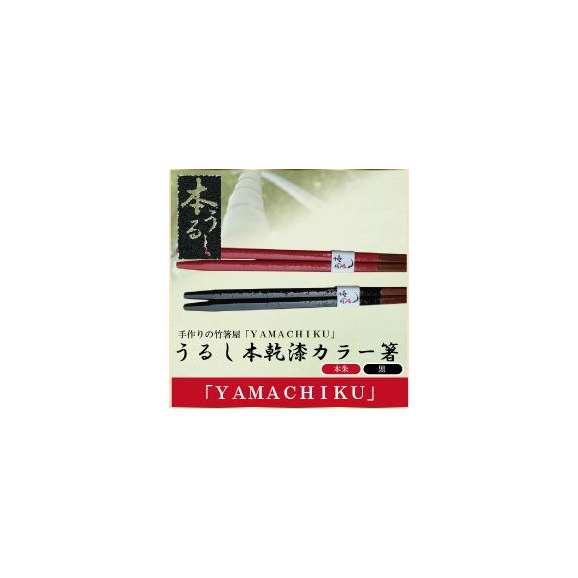 【メール便で送料無料!】うるし本乾漆カラー箸23cm赤・黒01