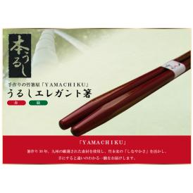 【メール便で送料無料!】うるしエレガント箸23cm赤・緑