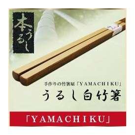 【メール便で送料無料!】うるし白竹箸24cm・.22cm