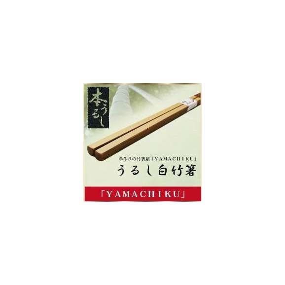 【メール便で送料無料!】うるし白竹箸24cm・.22cm01