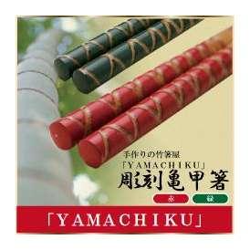 彫刻亀甲箸 23cm赤・緑