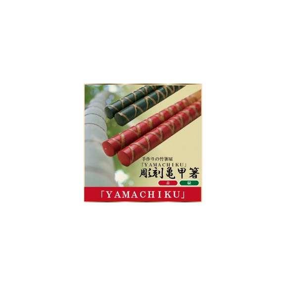 【メール便で送料無料!】彫刻亀甲箸 23cm赤・緑01