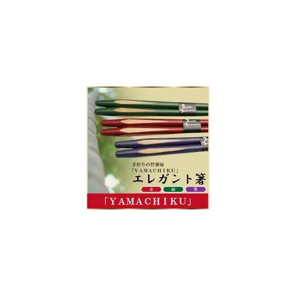 【メール便で送料無料!】エレガント箸 23cm赤・緑・紫01