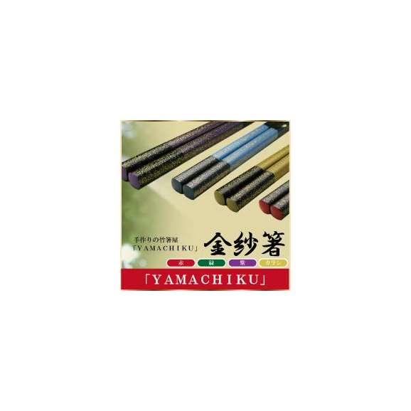【メール便で送料無料!】金紗箸 23cm赤・緑・紫・カラシ01