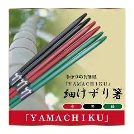 【メール便で送料無料!】細けずり箸 23cm赤・黒・緑