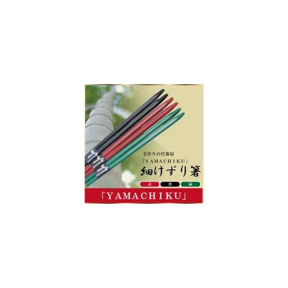 【メール便で送料無料!】細けずり箸 23cm赤・黒・緑01
