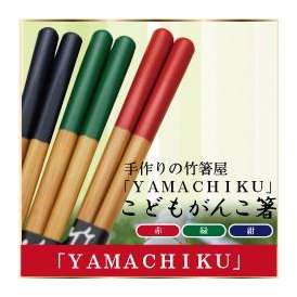 【メール便で送料無料!】こどもがんこ箸S-16cm・M-18cm 赤・紺・緑