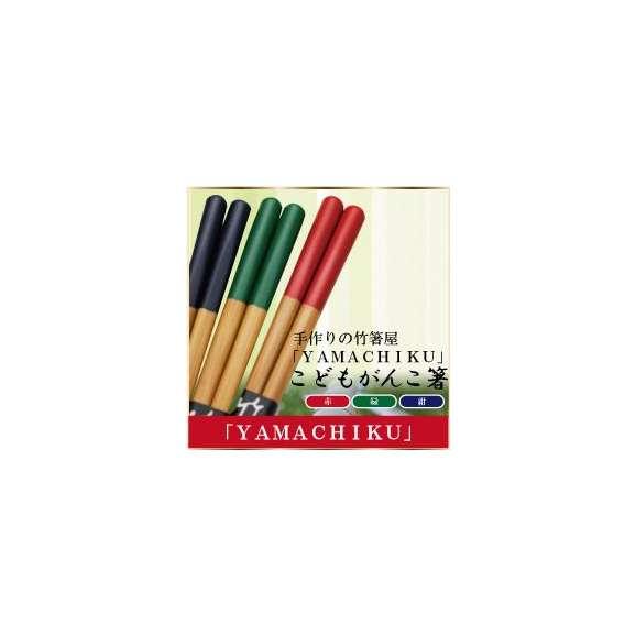 【メール便で送料無料!】こどもがんこ箸S-16cm・M-18cm 赤・紺・緑01