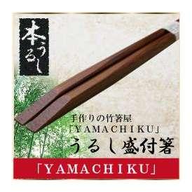 【メール便で送料無料!】うるし盛り付け箸30cm