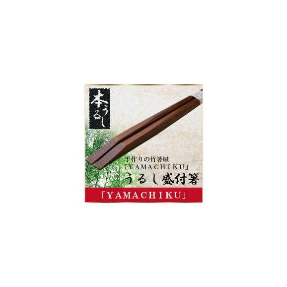【メール便で送料無料!】うるし盛り付け箸30cm01