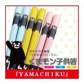 【メール便で送料無料!】くまモン子供箸18cmピンク・水色・黄色