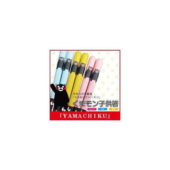 【メール便で送料無料!】くまモン子供箸18cmピンク・水色・黄色01